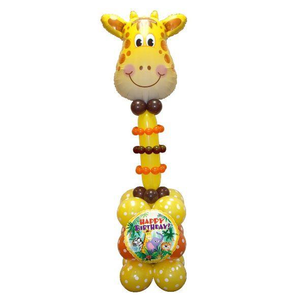 Фигура из шаров «Милый Жираф »