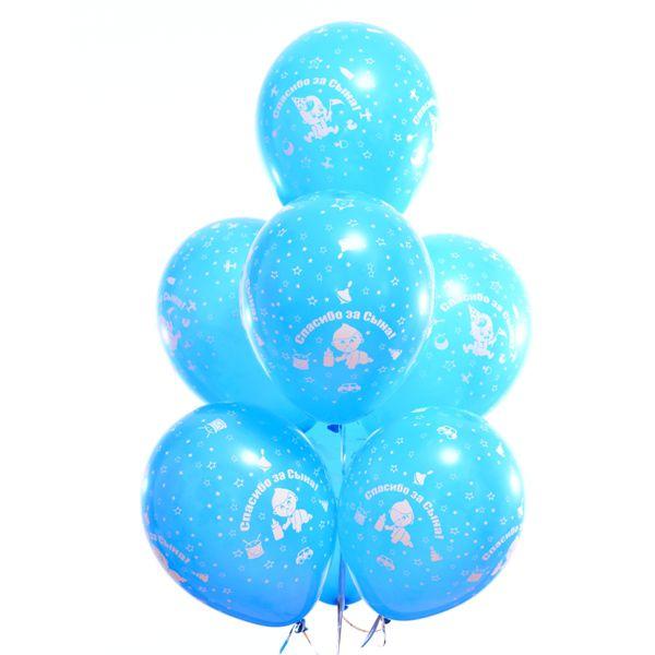 Облако из шаров «Спасибо за сына»