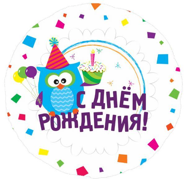 Шар (46 см) Круг, С Днем рождения (Сова), на русском языке.