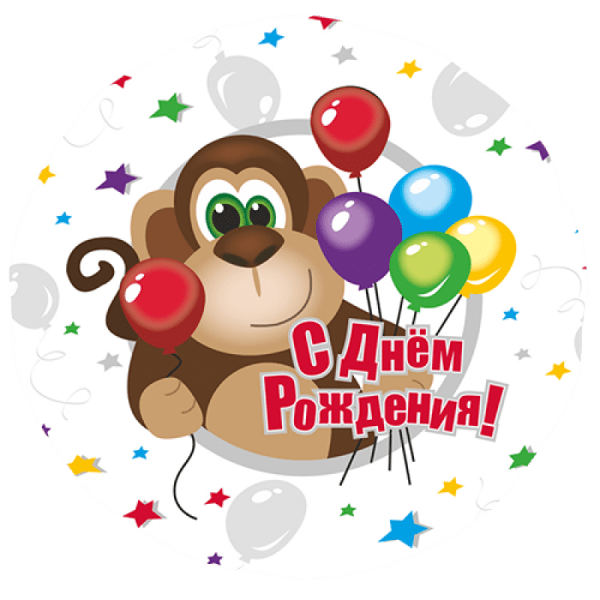 Шар (46 см) Круг, С Днем рождения (обезьянка), на русском языке, Белый.