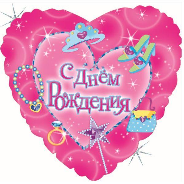 Шар (46 см) Сердце, День Рождения Принцессы, на русском языке, Голография.