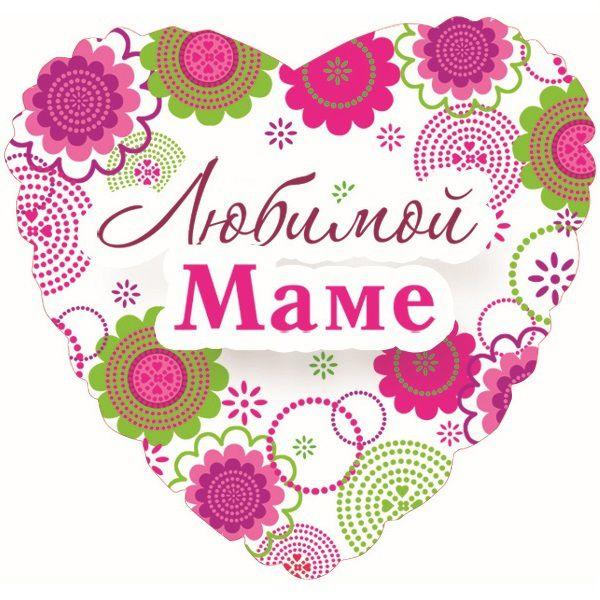 Шар (46 см) Сердце, Любимой Маме, на русском языке.