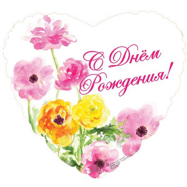 Шар (46 см) Сердце, С Днем рождения (цветы), на русском языке, Белый.