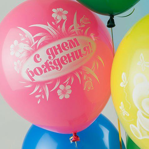 шары с гелием на день рождения httponballoon.ru