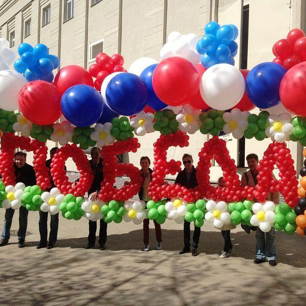 воздушные шары на день победы