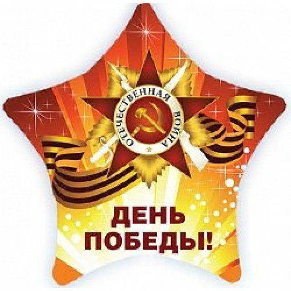 Фольгированный шарик Звезда, День Победы.