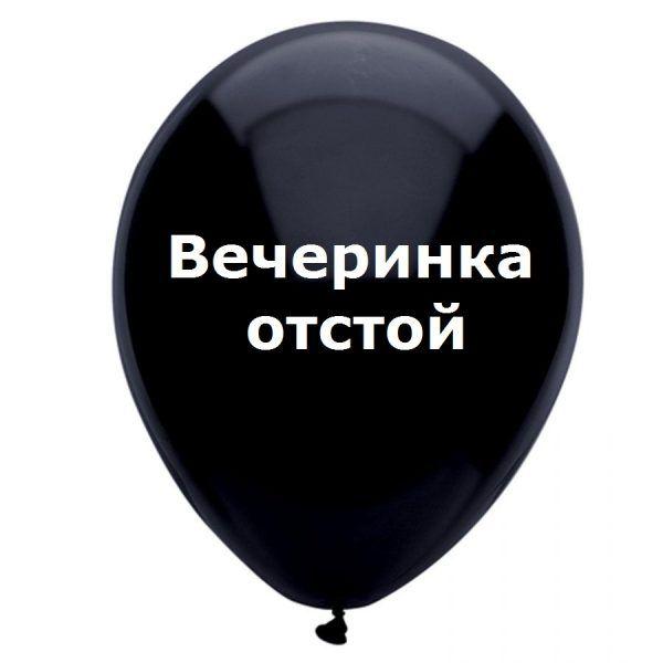 Вечеринка отстой, черный шар, белый шарик, оскорбительные шары, шары с черным , http://onballoon.ru