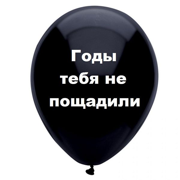 Годы тебя не пощадили, черный шар, черный шарик, оскорбительные шары, шары с черным , http://onballoon.ru