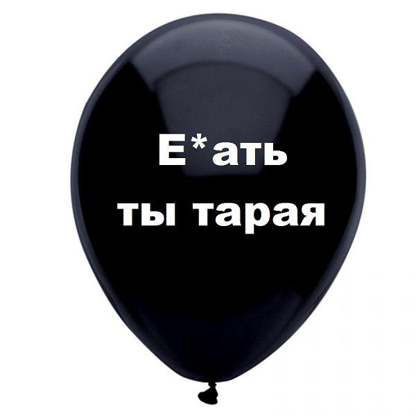 Еб*ть ты старая, черный шар, черный шарик, оскорбительные шары, шары с черным , http://onballoon.ru