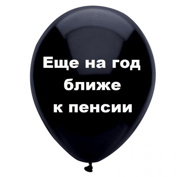 Еще на год ближе к пенсии, черный шар, черный шарик, оскорбительные шары, шары с черным , http://onballoon.ru