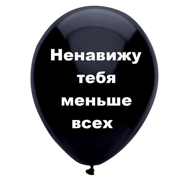 Ненавижу тебя меньше всех черный шарик, оскорбительные шары, шары с черным , http://onballoon.ru
