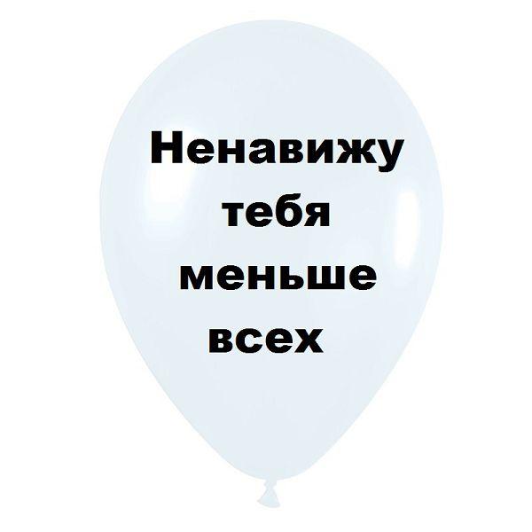Ненавижу тебя меньше всех белый шарик, оскорбительные шары, шары с черным , http://onballoon.ru
