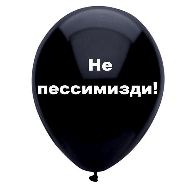 Не пессимизди, черный шарик, оскорбительные шары, шары с черным , http://onballoon.ru