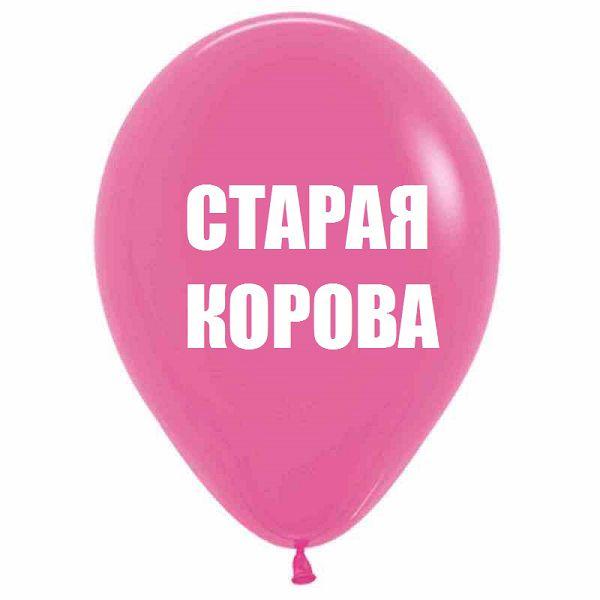 Старая корова, розовый шар, оскорбительные шары, шары с черным , http://onballoon.ru