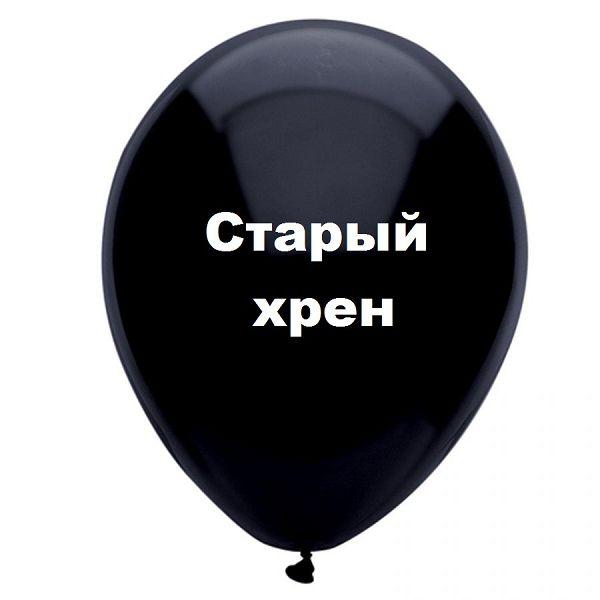 Старый хрен, черный шар, оскорбительные шары, шары с черным , http://onballoon.ru