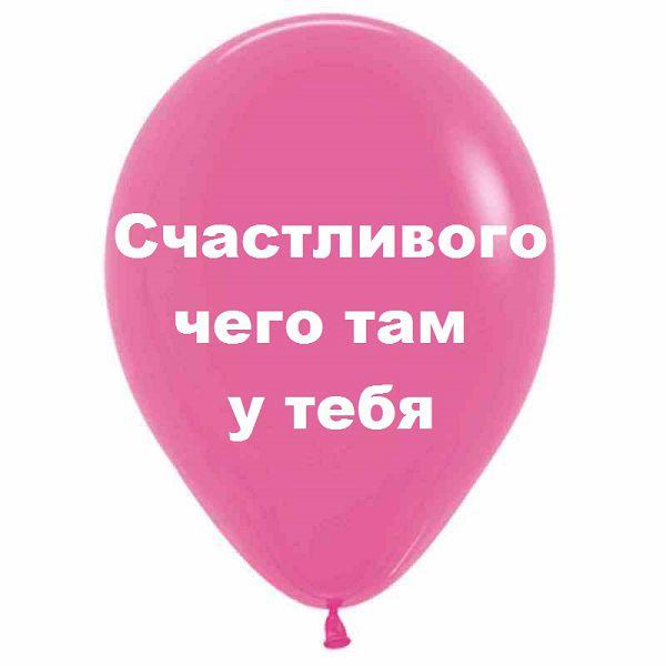 Счастливого чего там у тебя розовый шар, оскорбительные шары, шары с черным , http://onballoon.ru