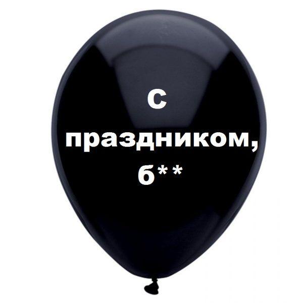 С праздником бля, черный шар, оскорбительные шары, шары с черным , http://onballoon.ru