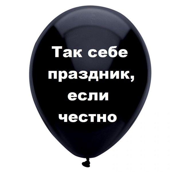 Так себе праздник, если честно, черный шарик ,матерные шары, оскорбительные шары, шары с черным юмором