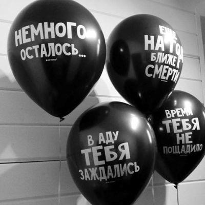 Pаказать купить Шары с черным юмором! onballoon.ru