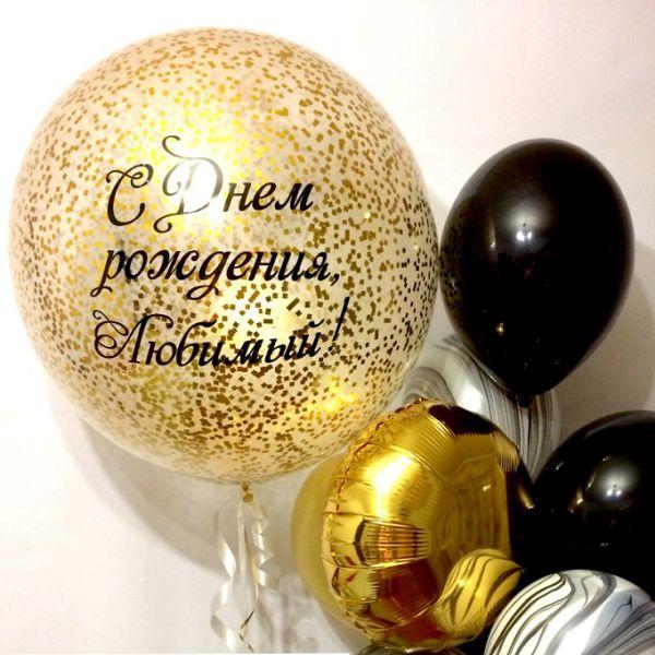 Большой шар с надписью и конфетти