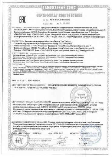 Сертификат anagr