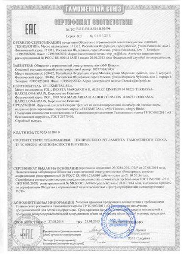 Сертификат flex