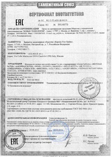 Сертификат gemar_panchboll