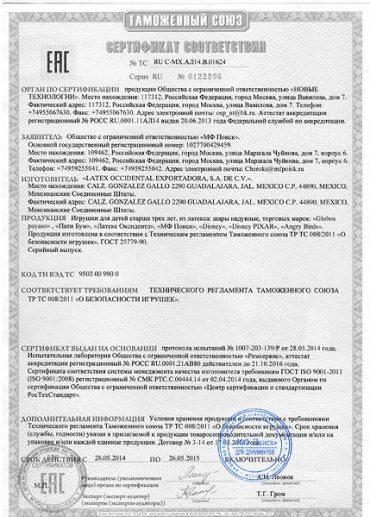 Сертификат соответствия латекс
