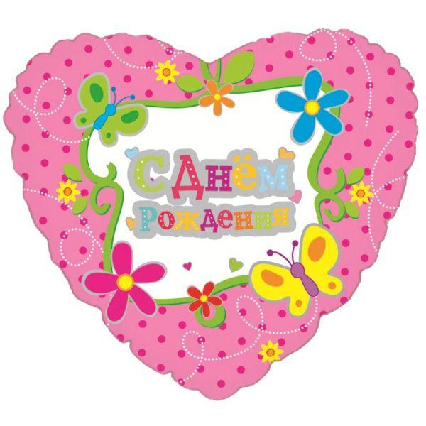 Шар (46 см) Сердце, С Днем рождения (цветы и бабочки), на русском языке.
