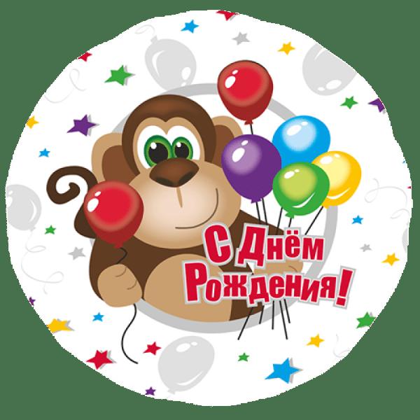 Шар (46 см) Круг, С Днем рождения (обезьянка) , Серебро.