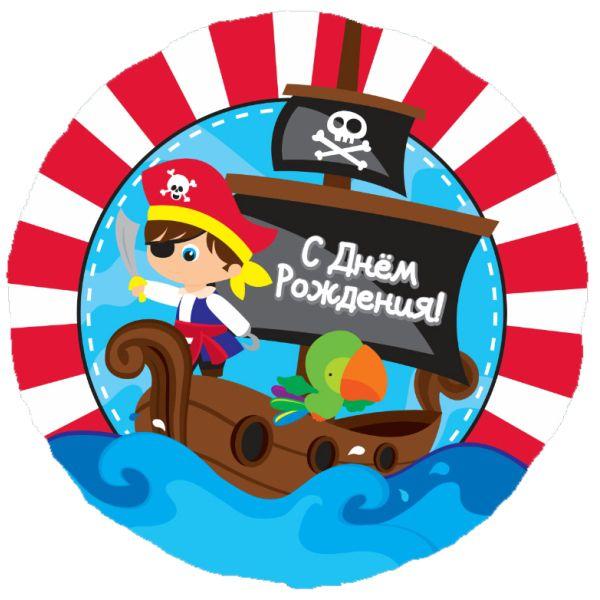 Шар (46 см) Круг, С Днем рождения (пират), на русском языке.