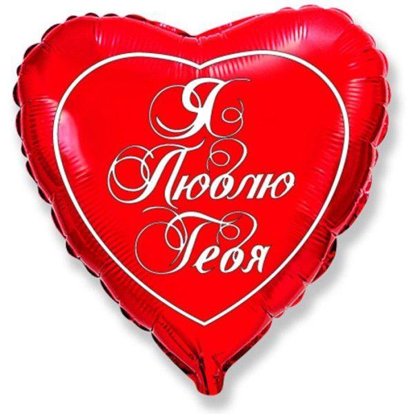 Шар (46 см) Сердце, Я люблю тебя на русском языке (эксклюзив), Красный.
