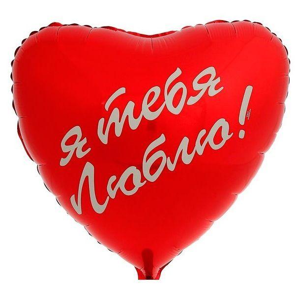 Шар (46 см) Сердце, Я тебя люблю, Рус.