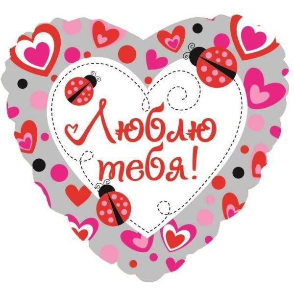 Шар (46 см) Сердце, Люблю тебя (божьи коровки).