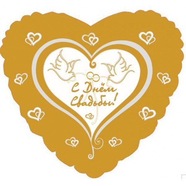 Шар (46 см) Сердце, С Днем Свадьбы (Голуби), на русском языке.