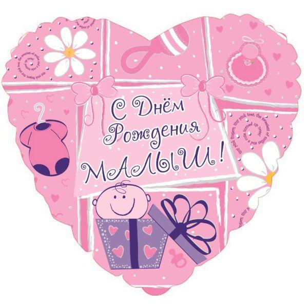 Шар (46 см) Сердце, С Днем рождения Малыш, на русском языке.