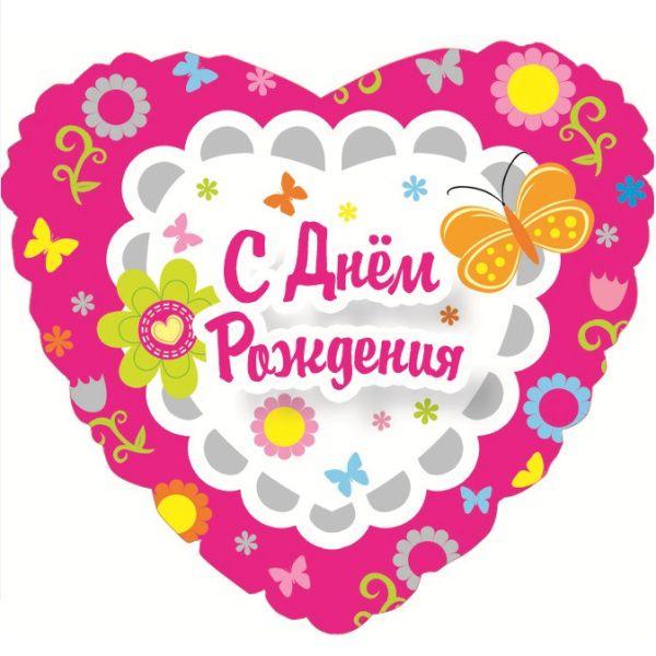 Шар (46 см) Сердце, С Днем рождения (фуксия), на русском языке.