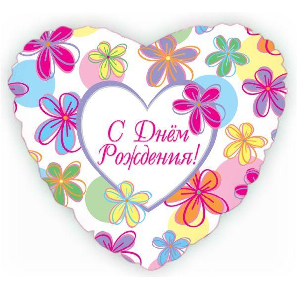 Шар (46 см) Сердце, С Днем рождения (яркие цветы), на русском языке.