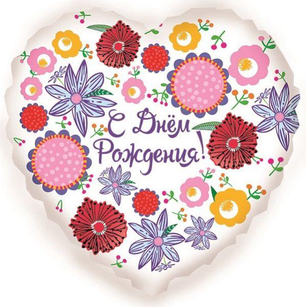 Шар (46 см) Сердце, С Днем рождения (множество цветов), на русском языке.