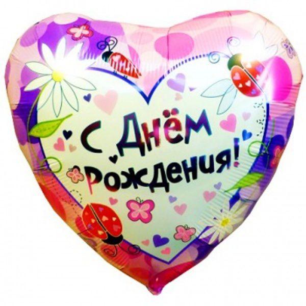 Шар (46 см) Сердце, С Днем рождения (насекомые), на русском языке.