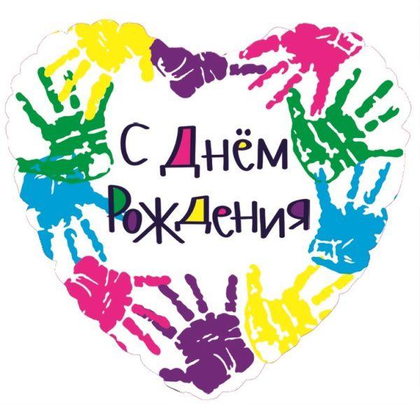 Шар (46 см) Сердце, С Днем рождения (разноцветные ручки), на русском языке.
