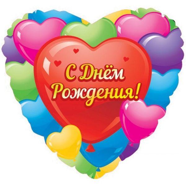 Шар (46 см) Сердце, С Днем рождения (разноцветные сердца), на русском языке.