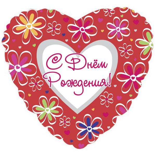 Шар (46 см) Сердце, С Днем рождения (ромашки), на русском языке, Красный.