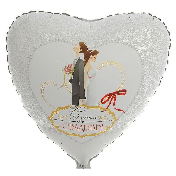 Шар (46 см) Сердце, С днем свадьбы, Рус.