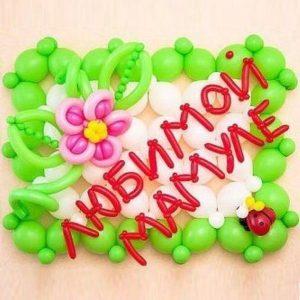 Воздушные шары на День матери