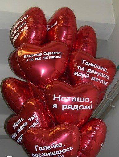 Заказать шар с индивидуальной надписью http://onballoon.ru