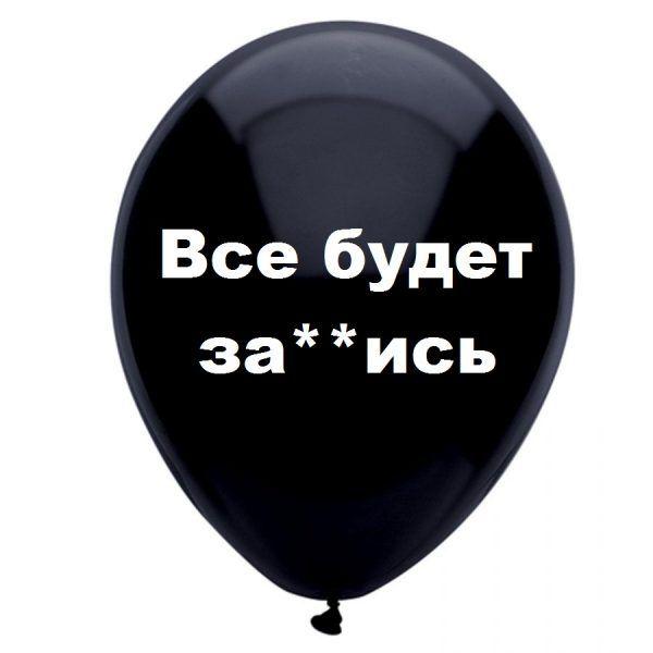 Все будет за**ись, черный шар, белый шарик, оскорбительные шары, шары с черным , http://onballoon.ru