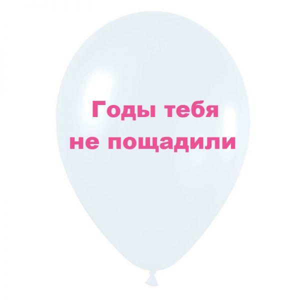 Годы тебя не пощадили, черный шар, белый шарик, оскорбительные шары, шары с черным , http://onballoon.ru