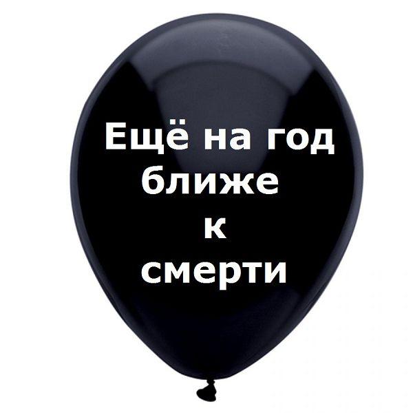 Еще на год ближе к пенсии, черный шарик, оскорбительные шары, шары с черным , http://onballoon.ru