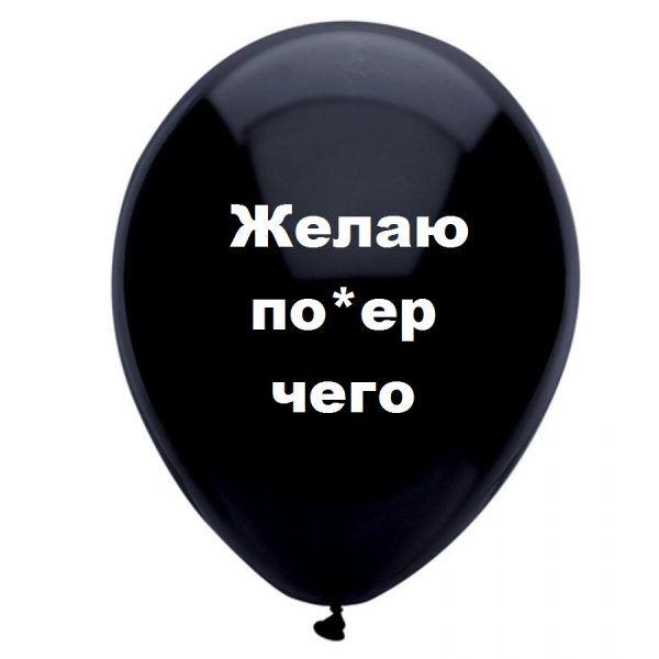 Желаю похер чего, черный шарик, оскорбительные шары, шары с черным , http://onballoon.ru